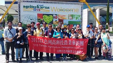 ליווי משלחת עסקית מסין בתערוכת אגריטק