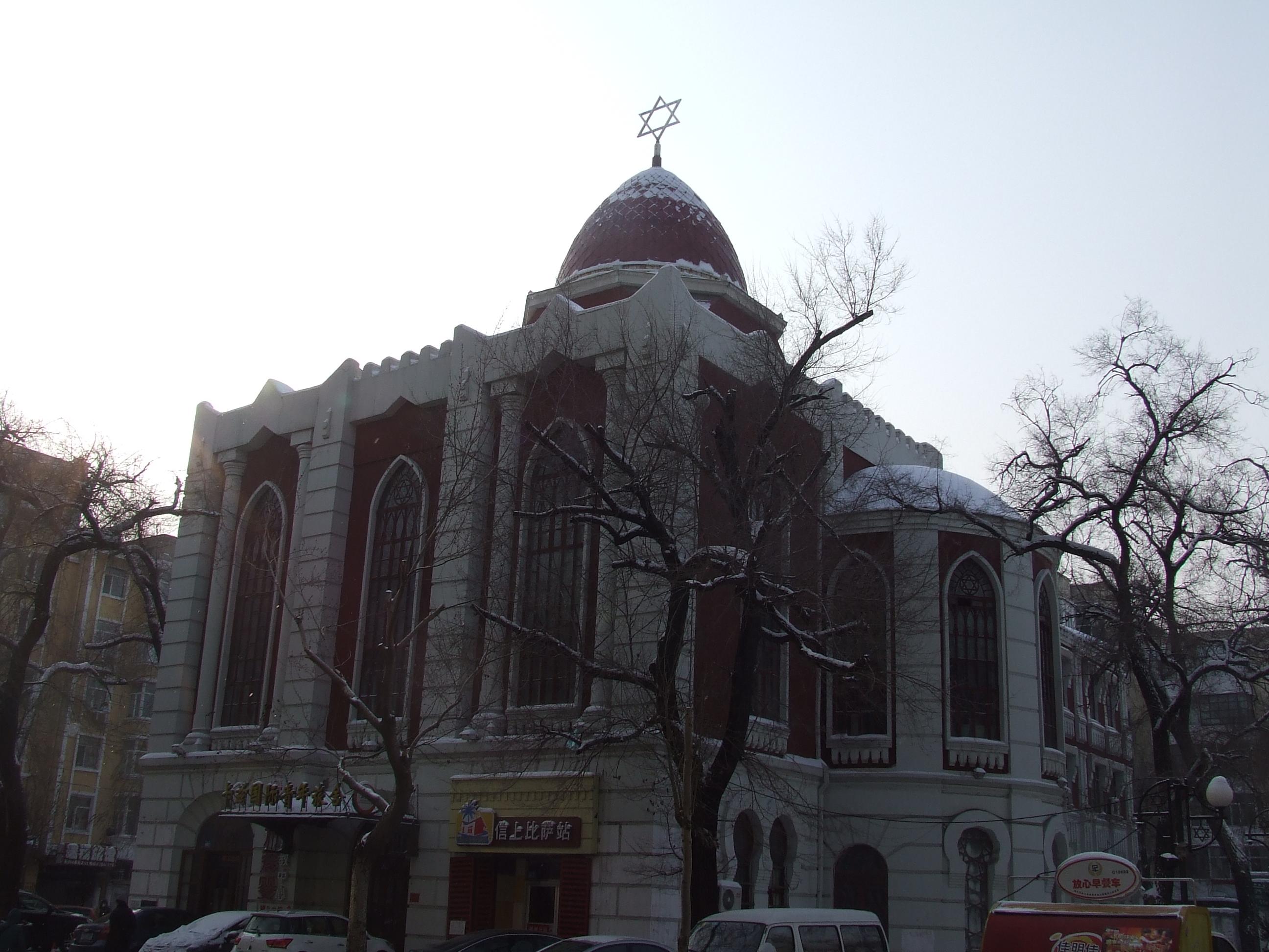 בית הכנסת היהודי בעיר חרבין, כיום גס