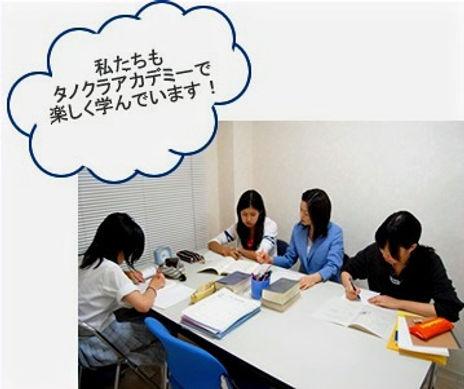 私たちもタノクラアカデミーで楽しく学んでいます!
