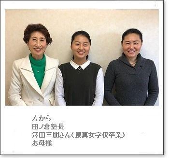 左から田ノ倉塾長、澤田三朋さん(捜真女学校卒業)、お母様の写真