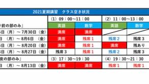 夏期講習最新空きクラス情報!7/22 21:00現在