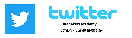 Twitter リアルタイムの最新情報Get