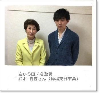 左から田ノ倉塾長、鈴木 貴博さん(駒場東邦卒業)の写真