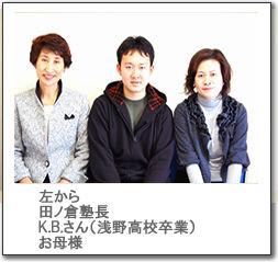 左から田ノ倉塾長K.B.さん(浅野高校卒業)お母様の写真