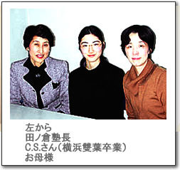 左から田ノ倉塾長C.S.さん(横浜雙葉卒業)お母様の写真