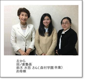 左から田ノ倉塾長鈴木 水悠さん(森村学園卒業)お母様の写真