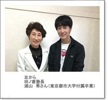 左から田ノ倉塾長、須山隼さん(東京都市大学付属卒業)の写真