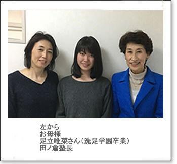 左からお母様、足立唯菜さん(洗足学園卒業)、田ノ倉塾長の写真