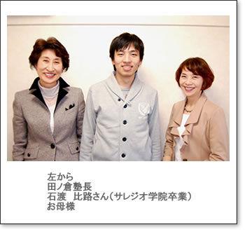 左から田ノ倉塾長鈴木水悠さん(森村学園卒業)お母様の写真