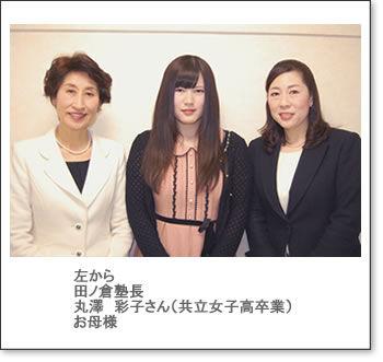 左から田ノ倉塾長丸澤 彩子さん(共立女子高卒業)お母様の写真