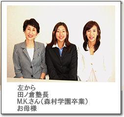左から田ノ倉塾長M.K.さん(森村学園卒業)お母様の写真