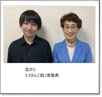左からE.Yさんと田ノ倉塾長
