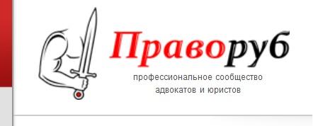 Pravdorub.ru