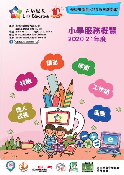 2020-21年度小學概覽封面
