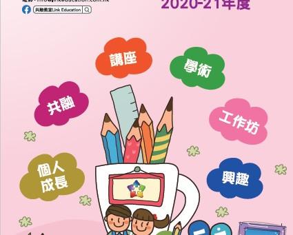 共融教室2020-21 中小學概覽已出版