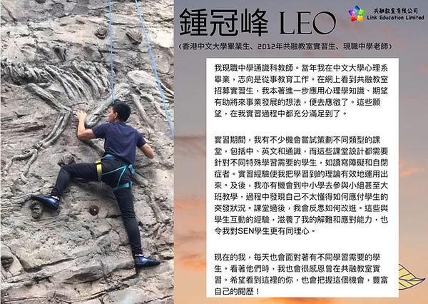 鐘冠峰 Leo.jpg