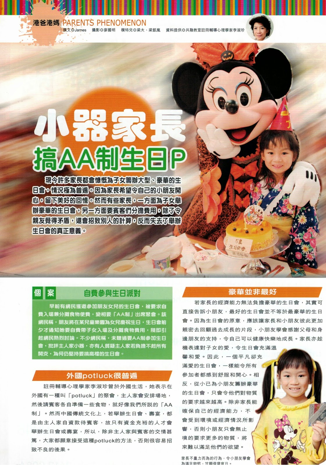 「學前教育」雜誌156期專訪