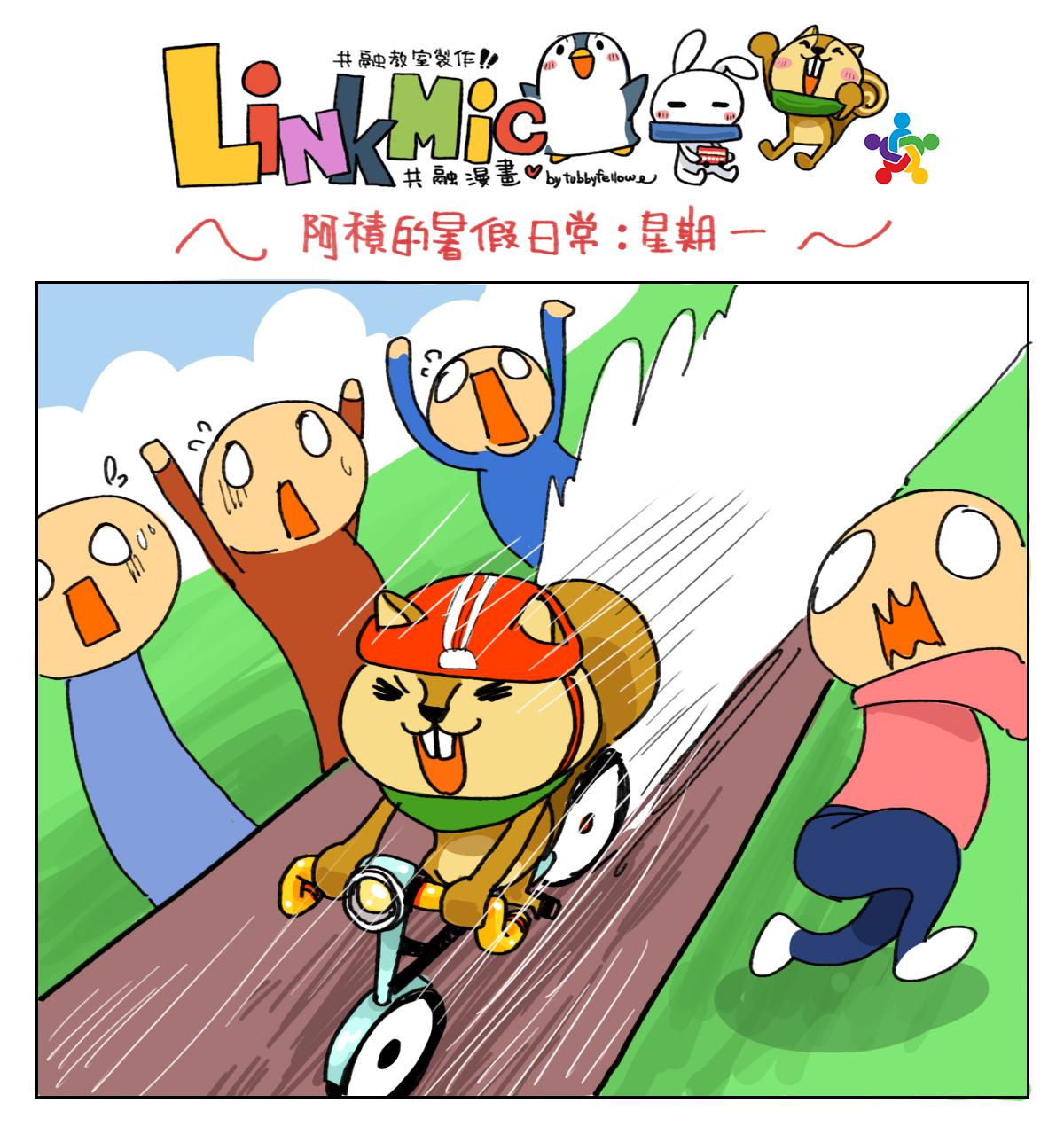 linkMic_2017_summer011