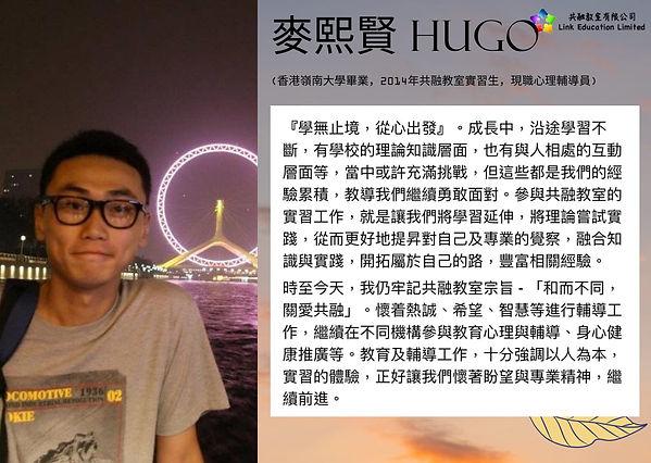 麥熙賢 Hugo.jpg