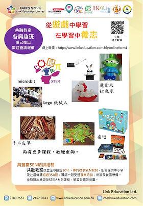 2019-2020年度興趣班單張_小學.jpg