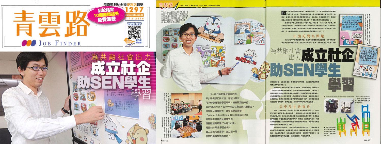 青雲路專訪共融教室創辦人方先生