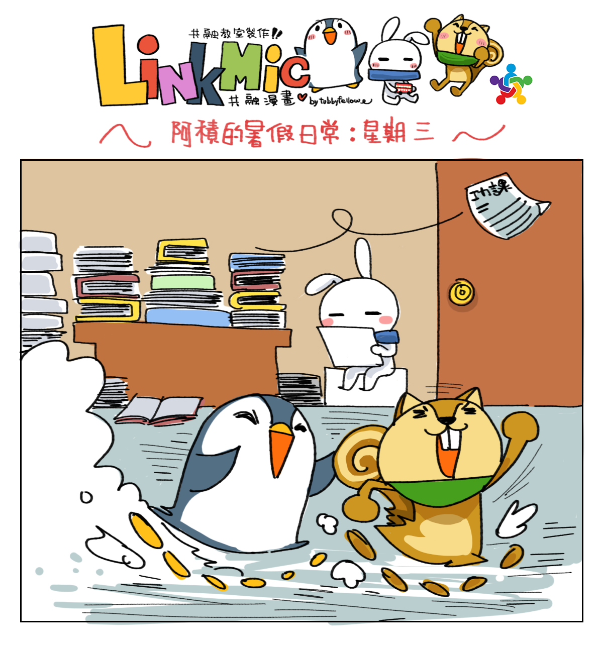 linkMic_2017_summer013