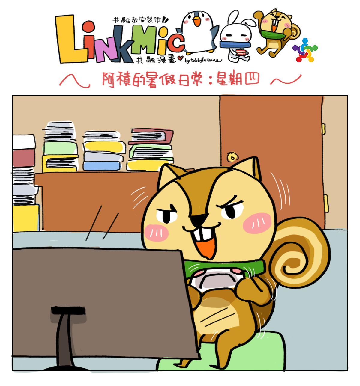 linkMic_2017_summer014