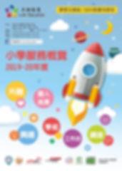 共融教室-小學概覽2019-20-web-cover.jpg