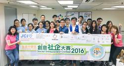 應香港女青年商會之邀,於其舉辦的「全港中學生創意社企大賽2016」中成為