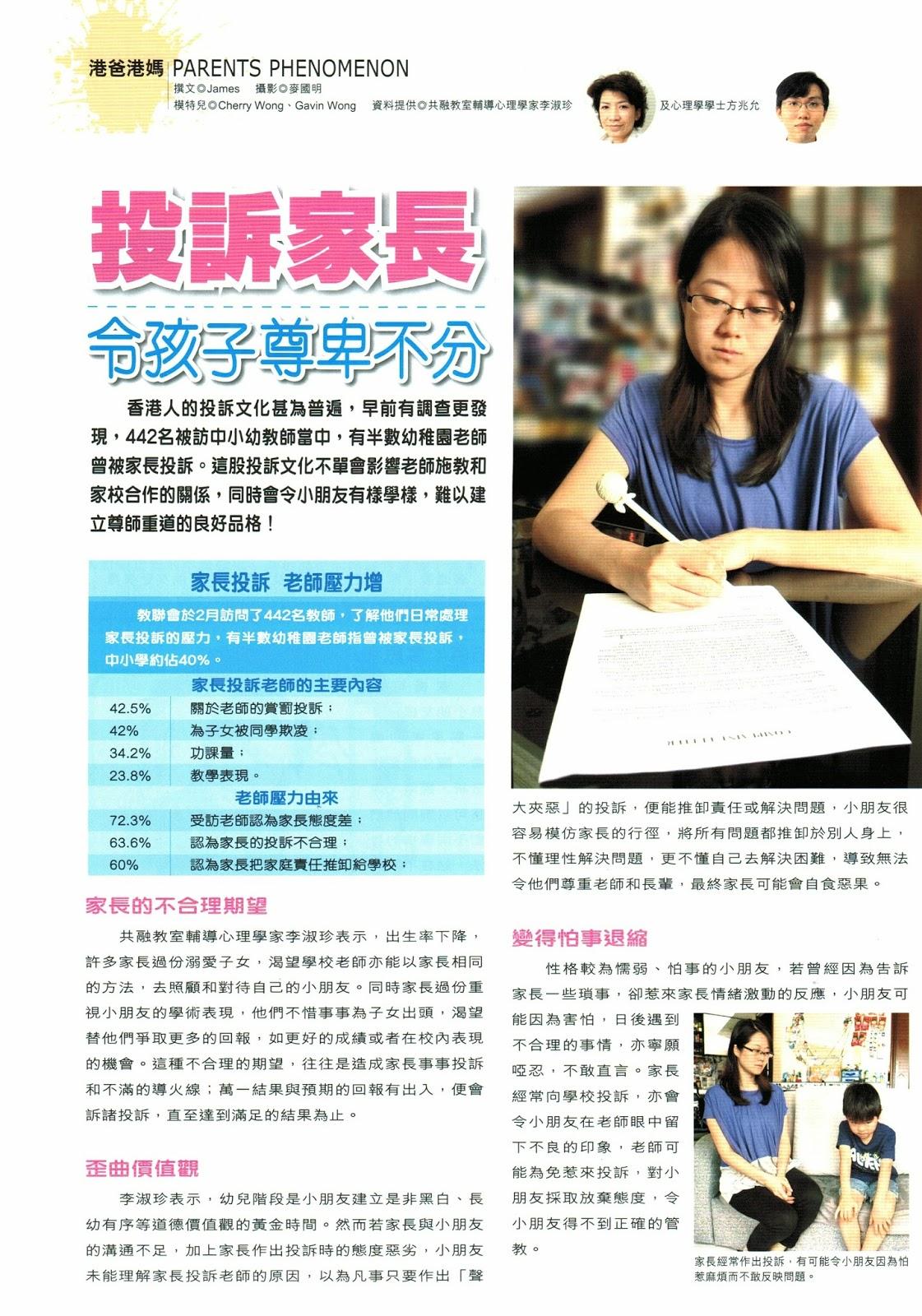 「學前教育」雜誌152期專訪