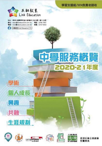 2020-21年度中學概覽封面