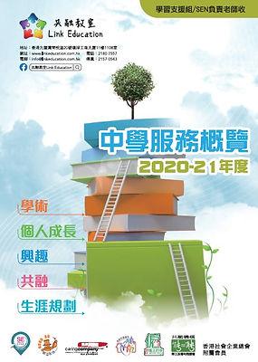 2020-21年度中學概覽封面.jpg