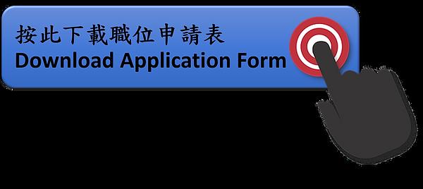 b_click_app_form.png