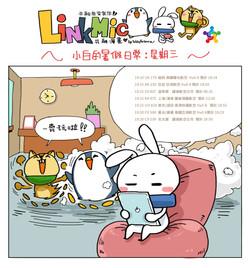 linkMic_2017_summer008