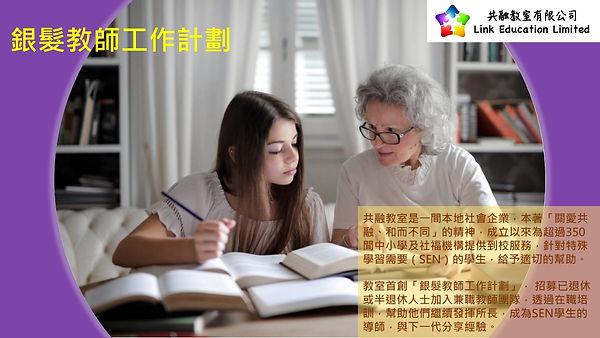 銀髮教師_FB_Prmotion_ad.jpg