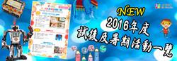 首頁廣告(15-16試後及暑期服務).jpg