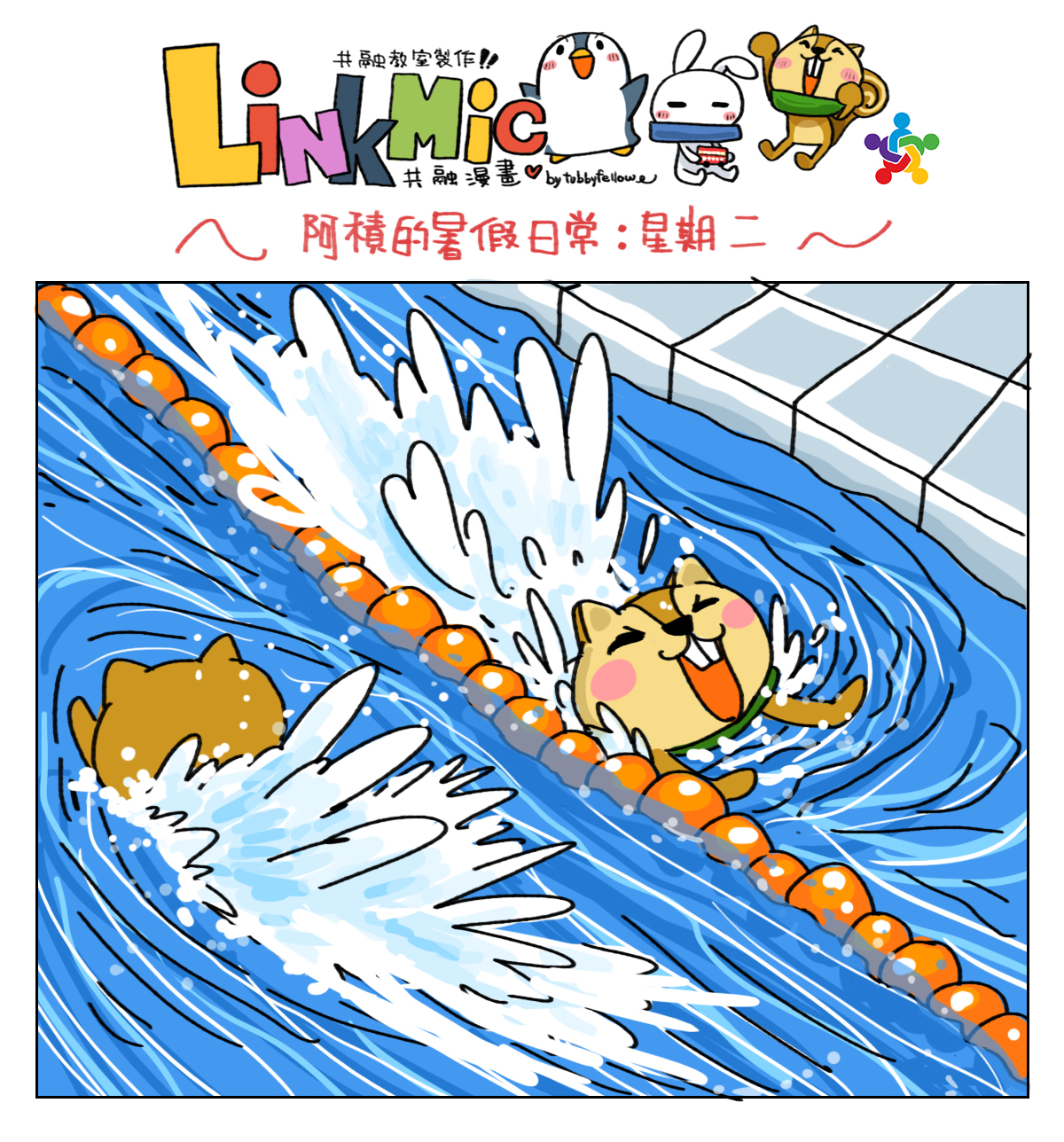 linkMic_2017_summer012