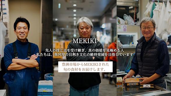 極上・新鮮・厳選された 豊洲市場の鮮魚配送サービス-6.png