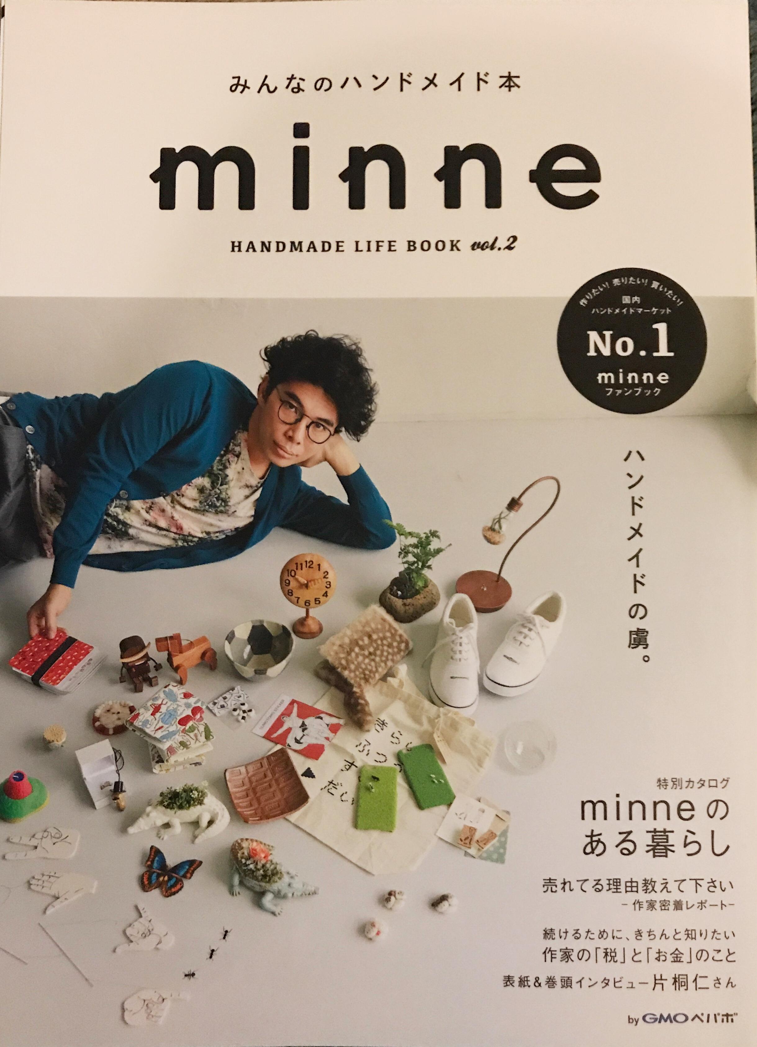 【minneみんなのハンドメイド本】 vol.2