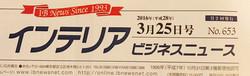 【インテリアビジネスニュース】 3月25日号