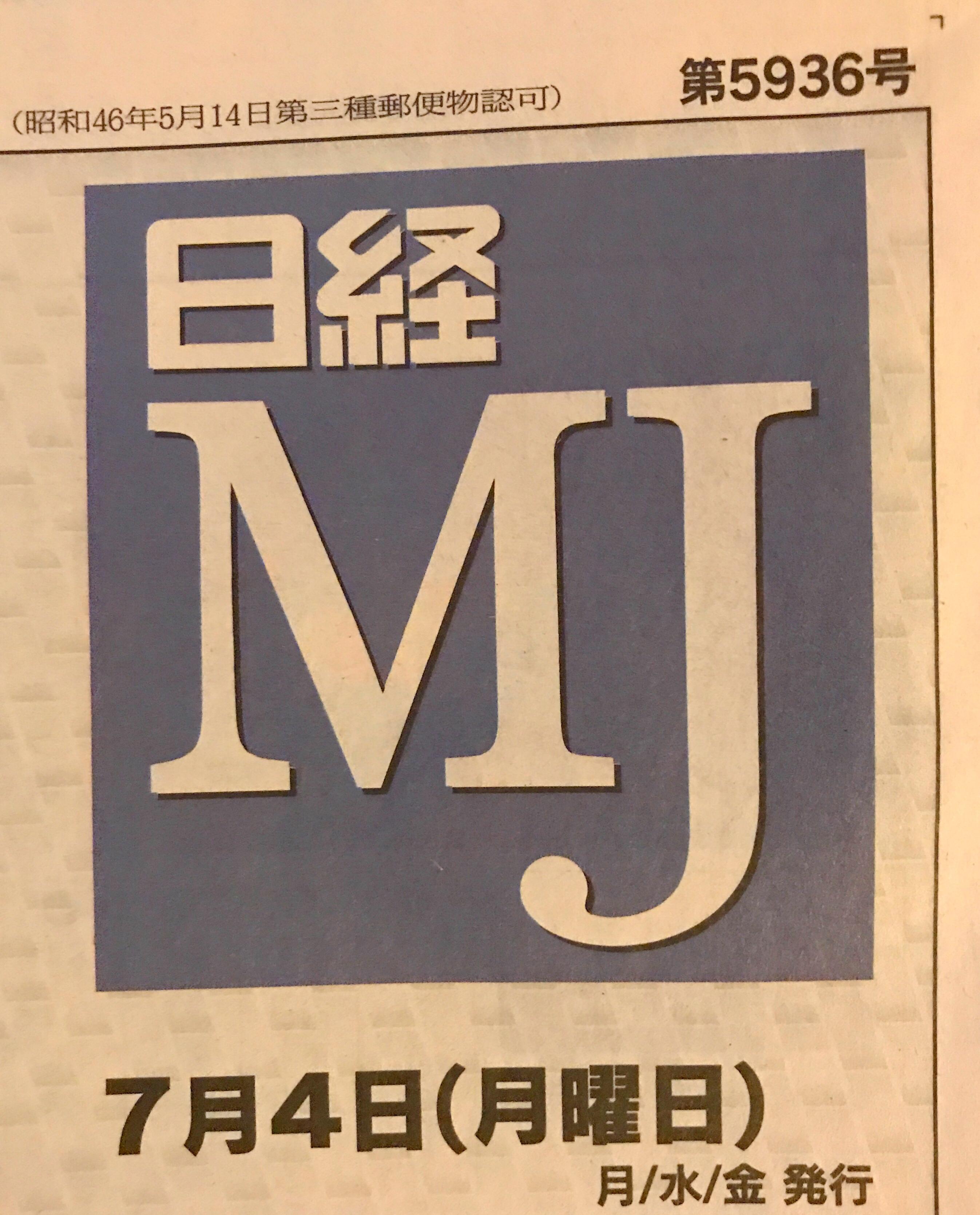 【日経MJ】 7月4日刊行