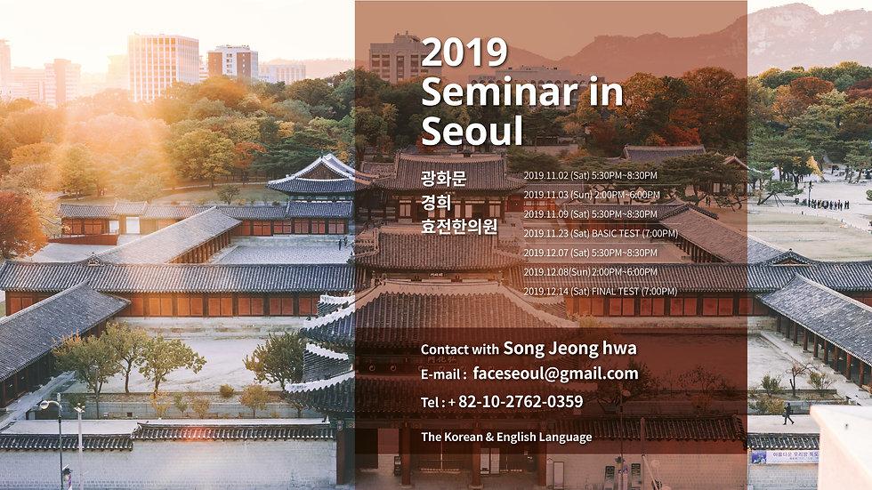 2019 Seminar in Seoul