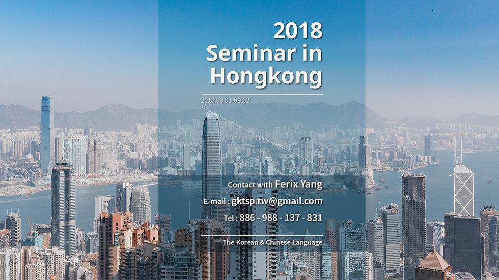 2018 Seminar in Hongkong