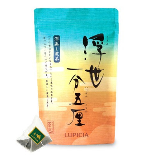 Lupicia 深蒸し煎茶「浮世一分五厘」