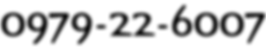 大分県中津市の美容室ルームスヘアーの電話番号