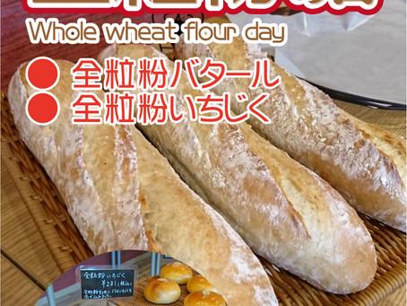 全粒粉バタールの日(毎週金曜日♪)っていうか、「全粒粉」って一体何?
