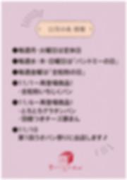 まちの小さなパン屋さん糸_2019年11月カレンダー02.jpg