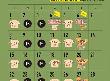 2019年いとぱん12月カレンダー&2020年年末年始のお知らせ