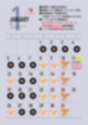 2020年カレンダーA3_01.jpg