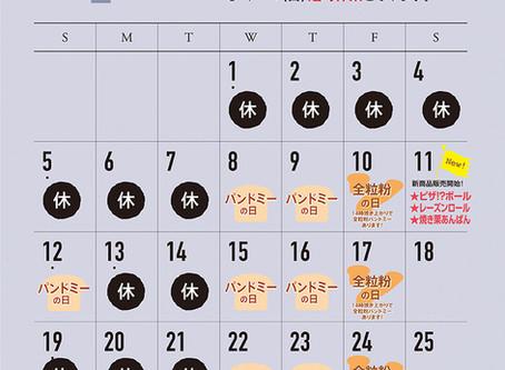 2020年1月カレンダー大公開。